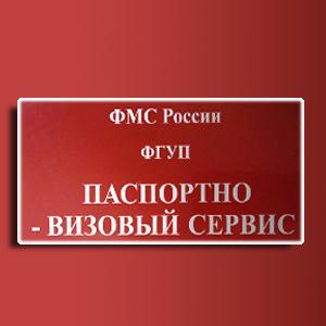 Паспортно-визовые службы Чернянки