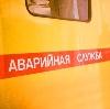 Аварийные службы в Чернянке