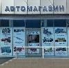 Автомагазины в Чернянке