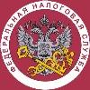Налоговые инспекции, службы в Чернянке