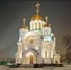 Религиозные учреждения в Чернянке