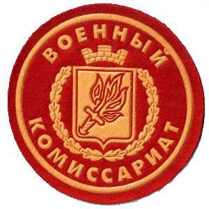 Военкоматы, комиссариаты Чернянки